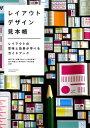 レイアウトデザイン見本帳 レイアウトの意味と効果が学べるガイドブック [ 関口裕 ]