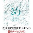【先着特典】め (初回限定盤 CD+DVD)(オリジナルステッカー Type.D)