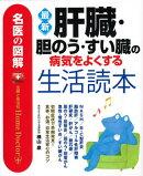 最新肝臓・胆のう・すい臓の病気をよくする生活読本