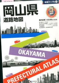 岡山県道路地図4版 (県別マップル)