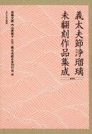 【謝恩価格本】義太夫節浄瑠璃未翻刻作品集成(第五期)