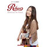 Rihwa Selection for Piano (ピアノソロ/弾き語り)