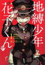 地縛少年花子くん(1) (Gファンタジーコミックス) [ あいだいろ ]