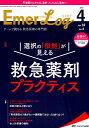 エマログ(第32巻4号(2019 4)) チームで読める救急医療の専門誌 特集:選択の「根拠」が見える救急薬剤プラクティス