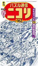 パズル通信ニコリ(Vol.162(2018年 春)