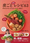 【バーゲン本】皮ごと野菜レシピ63