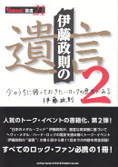 """伊藤政則の""""遺言""""2 [単行本]"""