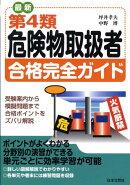 最新第4類危険物取扱者合格完全ガイド(〔平成20年〕)