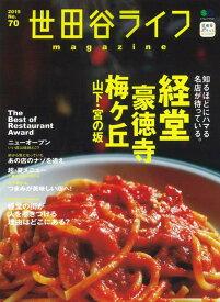 世田谷ライフmagazine(No.70) 特集:経堂・豪徳寺・梅が丘 山下・宮の坂 (エイムック)