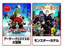 アーサー・クリスマスの大冒険/モンスター・ホテル【Blu-ray】
