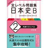 大学入試全レベル問題集日本史B(2)改訂版 共通テストレベル