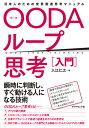 OODAループ思考[入門] 日本人のための世界最速思考マニュアル [ 入江 仁之 ]