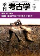 季刊考古学(第148号)