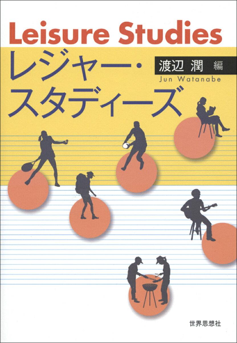 レジャー・スタディーズ [ 渡辺潤(社会学) ]