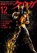 仮面ライダークウガ(12)