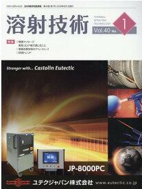 溶射技術(第40巻第1号) 日本溶射学会監修誌 特集:新型コロナ禍で感じること