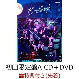 【先着特典】Breakthrough (初回限定盤A CD+DVD) (ICカードステッカー付き) [ TWICE ]