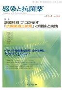 感染と抗菌薬 Vol.21 No.1 2018