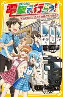 電車で行こう! 財宝が眠る!? 日本最南端の駅へ向かえ!