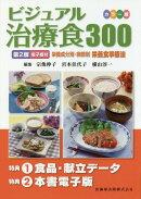 カラー版ビジュアル治療食300第2版