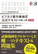 ビジネス著作権検定公式テキスト[初級・上級]第2版