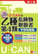 U-CANの乙種第4類危険物取扱者 予想問題集 第2版
