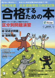 令和3年度日本語教育能力検定試験合格するための本 [ アルク日本語編集部 ]