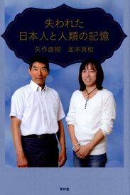 失われた日本人と人類の記憶 [ 矢作直樹 ]