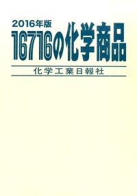 ブックス: 16716の化学商品(2016年版) - 9784873266626 : 本