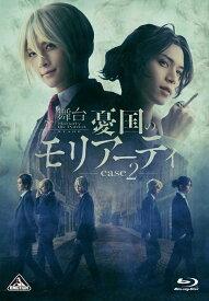 舞台「憂国のモリアーティ」case 2【Blu-ray】 [ 荒牧慶彦 ]