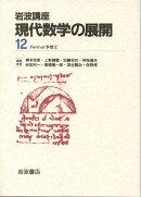 岩波講座現代数学の展開(12)