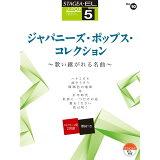 ジャパニーズ・ポップス・コレクション~歌い継がれる名曲 (STAGEA・EL J-POP・シリーズ グレード5級)
