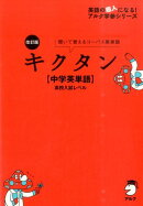 キクタン〈中学英単語〉高校入試レベル改訂版