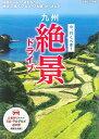 九州絶景ドライブ 話題のスポットはもちろん、秘境・穴場・レアなコース (ぴあMOOK関西)