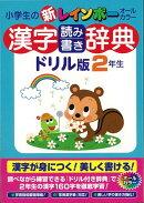 【バーゲン本】小学生の新レインボー漢字読み書き辞典 ドリル版2年生