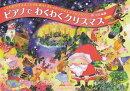 ピアノでわくわくクリスマス第3版