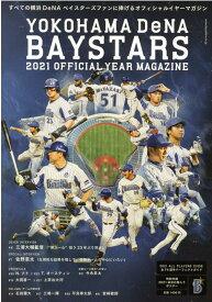 横浜DeNAベイスターズオフィシャルイヤーマガジン(2021) (B.B.MOOK)