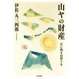 山ヤの財産 (YAMAKEI CREATIVE SELECTION Pio)