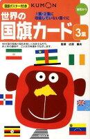 世界の国旗カード(3集(1集・2集に収録していな)
