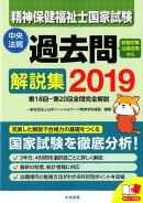 2019精神保健福祉士国家試験過去問解説集