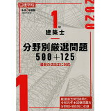 1級建築士分野別厳選問題500+125(令和2年度版)