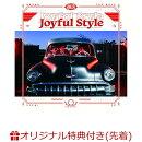 【楽天ブックス限定先着特典】Joyful Style(オンラインイベント(生トークセッション))