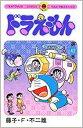 ドラえもん(42) (てんとう虫コミックス) [ 藤子・F・ 不二雄 ]