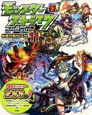 モンスターストライク最強攻略BOOK(11)