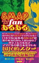 【バーゲン本】SMAPファンあるある
