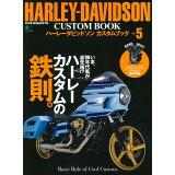 ハーレーダビッドソンカスタムブック(Vol.5) ハーレーカスタムの鉄則。 (エイムック CLUB HARLEY別冊)
