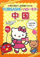 YUBISASHI×ハローキティ中国