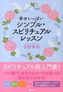 【謝恩価格本】幸せいっぱい シンプル・スピリチュアルレッスン