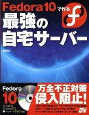 Fedora 10で作る最強の自宅サーバー