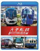 列車大行進 大手私鉄コレクション 関西編 個性派そろう私鉄王国【Blu-ray】